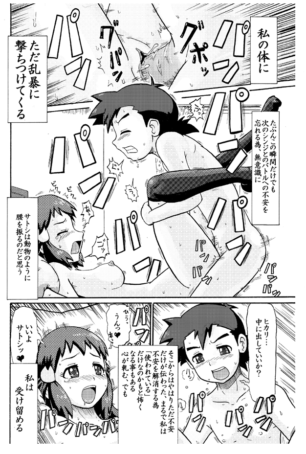 fanfiction human pokemon x lemon female male Kono subarashii sekai ni shukufuku wo chris