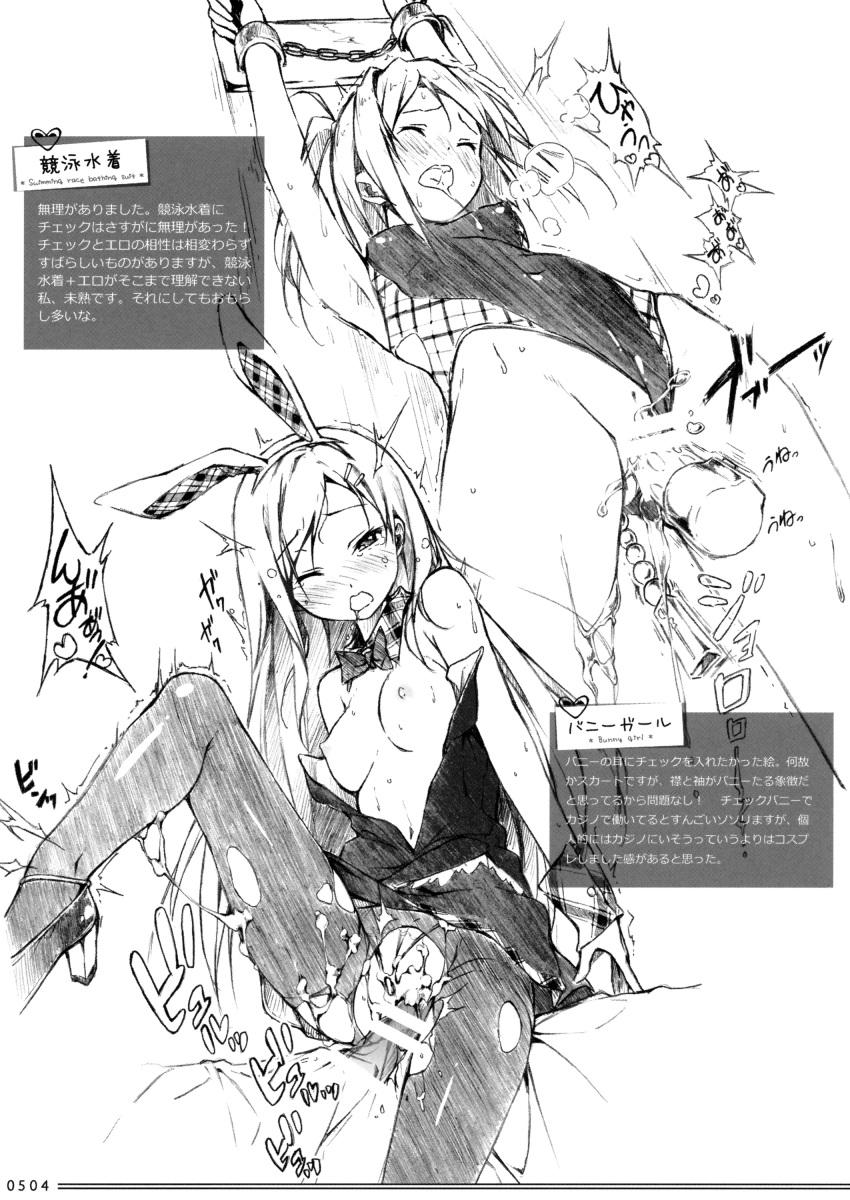 houkago mushusei: kanzen sorezore no Zero suit samus