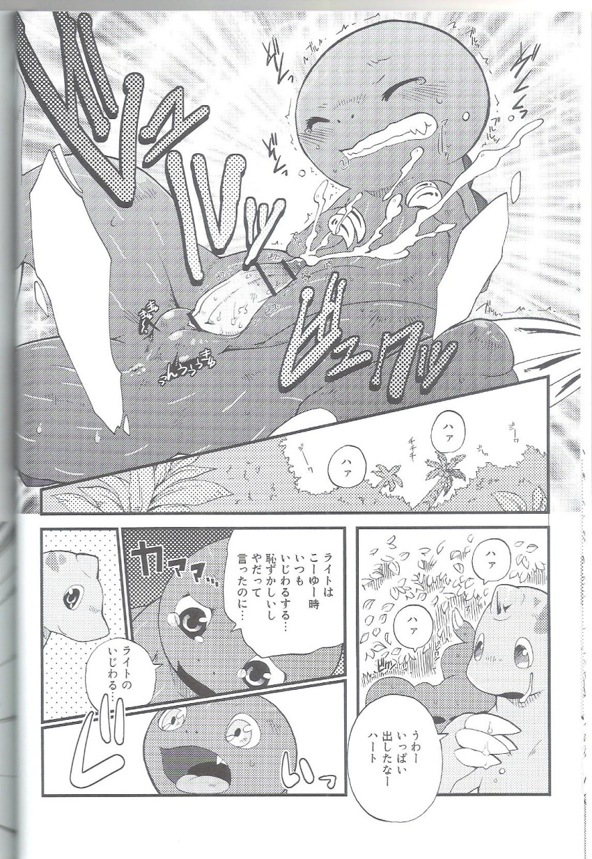 how you are ueno-san clumsy Blaze the cat and silver the hedgehog kissing